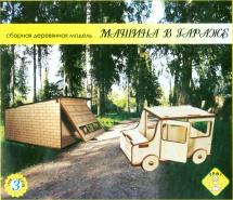 Сборная деревянная модель Грат Машина в гараже