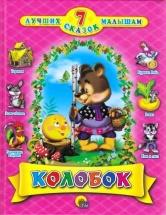 "Книжка ""Колобок"", 7 сказок, Проф-Пресс"