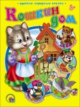 Книжка «Кошкин Дом», Русские народные сказки, Проф-пресс