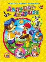 Книжка «Ладушки-Ладушки», Русские народные сказки, Проф-пресс