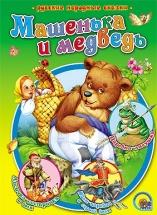 Книжка «Машенька и Медведь», Русские народные сказки, Проф-пресс