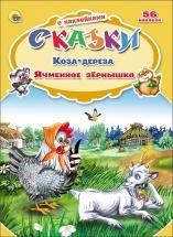 """Книга """"Коза-Дереза. Ячменное зернышко"""", Сказки с наклейками, Проф-пресс"""