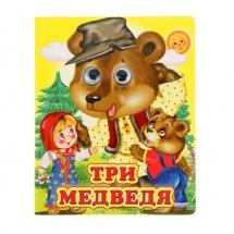 """Книжка """"Три медведя"""", Глазастики, Детский Мир"""