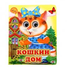 """Книжка """"Кошкин дом"""", Глазастики, Детский Мир"""