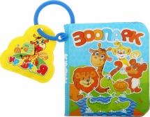 Книжка для ванной Крошка Я «Зоопарк»