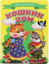 "Книжка-картонка ""Кошкин дом"", Детский Мир"