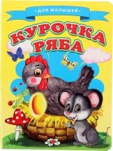 """Книжка-картонка """"Курочка ряба"""", Детский Мир"""
