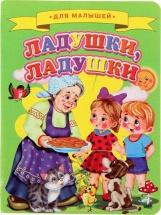 "Книжка-картонка ""Ладушки, ладушки"", Детский Мир"