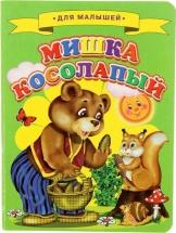 """Книжка-картонка """"Мишка косолапый"""", Детский Мир"""