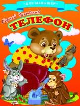 """Книжка-картонка """"Телефон"""", Детский Мир"""