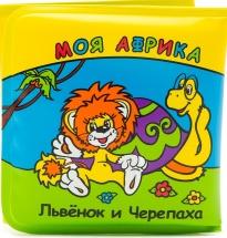 """Книжка для ванной Умка """"Моя Африка. Львенок и Черепаха"""""""