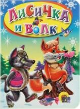 """Книжка """"Лисичка и волк"""", мини, ЦК, Проф-Пресс"""