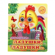 """Книжка """"Ладушки, ладушки…"""", Глазастики, Детский Мир"""