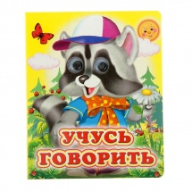 """Книжка """"Енот. Учусь говорить"""", Глазастики, Детский Мир"""