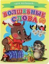 """Книжка-картонка """"Волшебные слова"""", Детский Мир"""