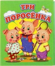 """Книжка-картонка """"Три поросенка"""", Детский Мир"""