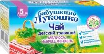 Чай детский Бабушкино лукошко с мелиссой, чабрецом, фенхелем 20 г
