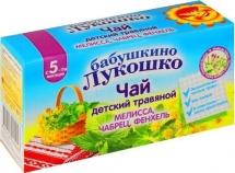 Чай детский с мелиссой, чабрецом, фенхелем с 5 мес., Бабушкино лукошко