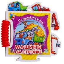 """Книжка-пазл """"Машинки на стройке"""", Ranok"""