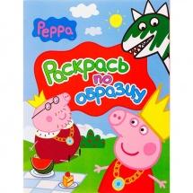 "Раскраска ""Свинка Пеппа"" раскрась по образцу, Peppa Pig"