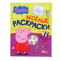 """Раскраска """"Веселые раскраски. Свинка Пеппа"""" Peppa Pig"""