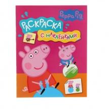 """Раскраска """"Свинка Пеппа"""" розовая с наклейками, Peppa Pig"""