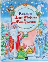 """Книжка """"Сказки Деда Мороза и Снегурочки"""" Терентьева И.А., Питер"""