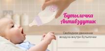 Бутылочка Lubby Малыши и Малышки Антивздутик Неваляшка 250 мл