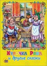 """Книжка """"Курочка Ряба и другие сказки"""", Проф-Пресс"""