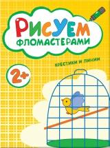 "Рисуем фломастерами ""Крестики и линии"" Мозаика-Синтез"