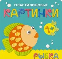 """Пластилиновые картинки """"Рыбка"""" Мозаика-Синтез"""