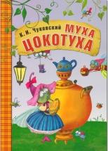 """Сказки К.И. Чуковского """"Муха-Цокотуха"""""""
