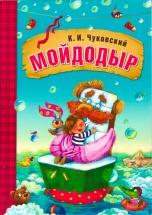 """Сказки К.И. Чуковского """"Мойдодыр"""""""