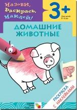 """Раскраска с наклейками """"Домашние животные"""" Мозаика-Синтез"""