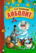 """Сказки К.И. Чуковского """"Айболит"""""""