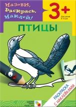 Раскраска с наклейками Птицы Мозаика-Синтез