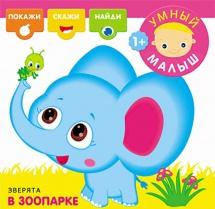 """Книжка """"Умный малыш. Зверята в зоопарке"""" Мозаика-Синтез"""