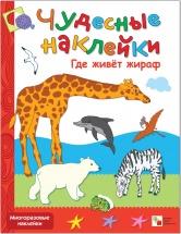 """Чудесные наклейки """"Где живет жираф"""" Мозаика-Синтез"""