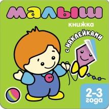 """Книжка с наклейками для самых маленьких """"Малыш"""" Мозаика-Синтез"""