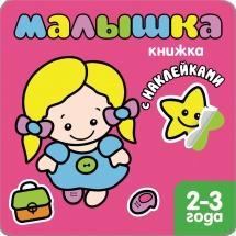 """Книжка с наклейками для самых маленьких """"Малышка"""" Мозаика-Синтез"""