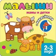 """Книжка с наклейками для самых маленьких """"Мамы и детки"""" Мозаика-Синтез"""