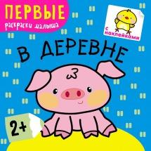 """Первые раскраски малыша """"В деревне"""" Мозаика-Синтез"""