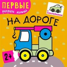"""Первые раскраски малыша """"На дороге"""" Мозаика-Синтез"""