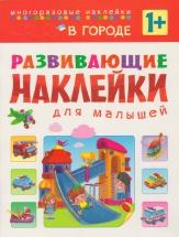 """Развивающие наклейки для малышей """"В городе"""" Мозаика-Синтез"""