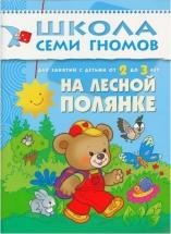 Школа Семи Гномов 2-3 года. На лесной полянке
