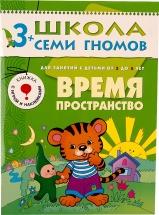 Школа Семи Гномов 3-4 года. Время, пространство