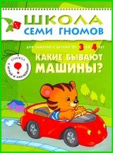 """Школа Семи Гномов 3-4 года """"Какие бывают машины"""""""