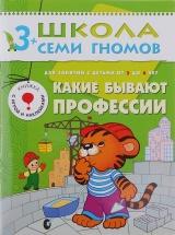 """Школа Семи Гномов 3-4 года """"Какие бывают профессии"""""""