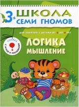 Школа Семи Гномов 3-4 года. Логика, мышление