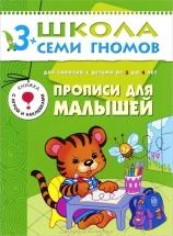 """Школа Семи Гномов 3-4 года """"Прописи для малышей"""""""